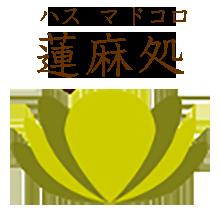 ボディケア・足つぼ(リフレクソロジー)(長野県茅野市周辺)出張リラクゼーション蓮麻処(はすまどころ)